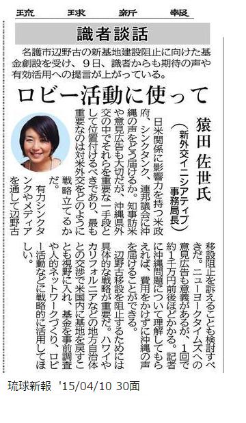 【琉球新報】識者対談