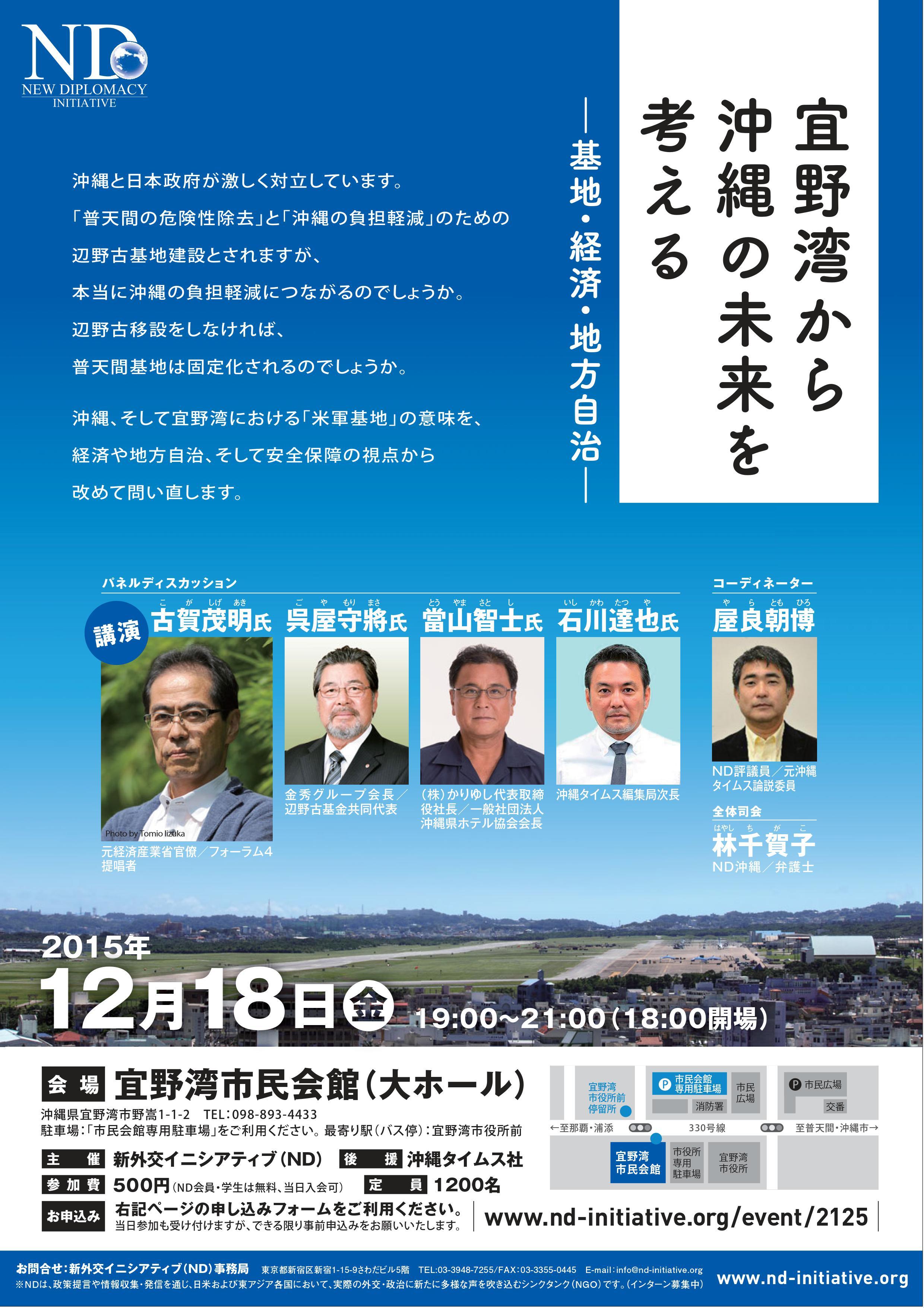 宜野湾から沖縄の未来を考える</br>―基地・経済・地方自治―