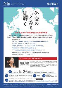 ND猿田1月講演会