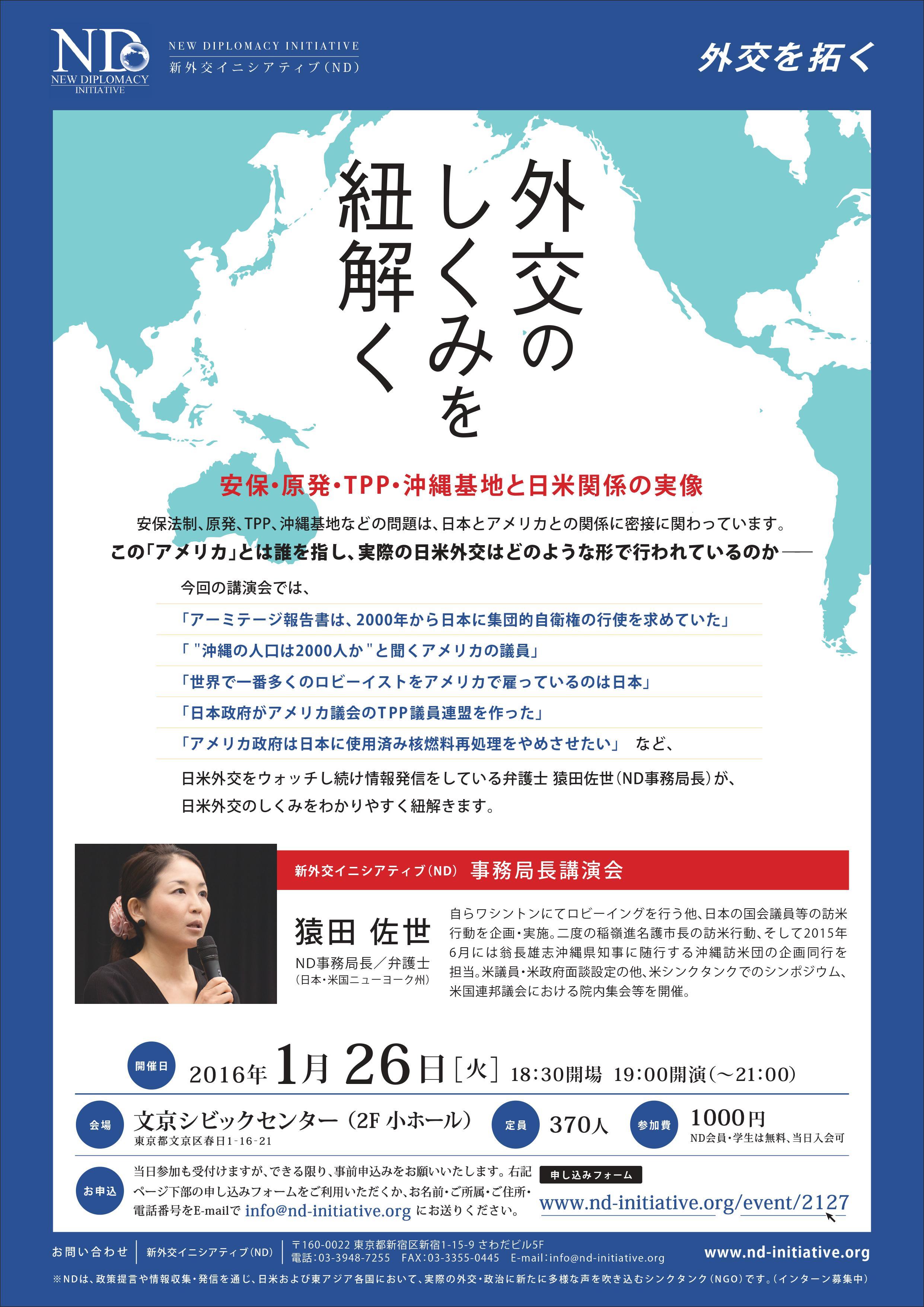外交のしくみを紐解く</br>-安保・原発・TPP・沖縄基地と日米関係の実像-