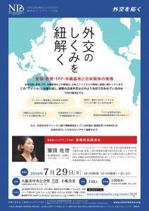 160729猿田大阪講演チラシ表