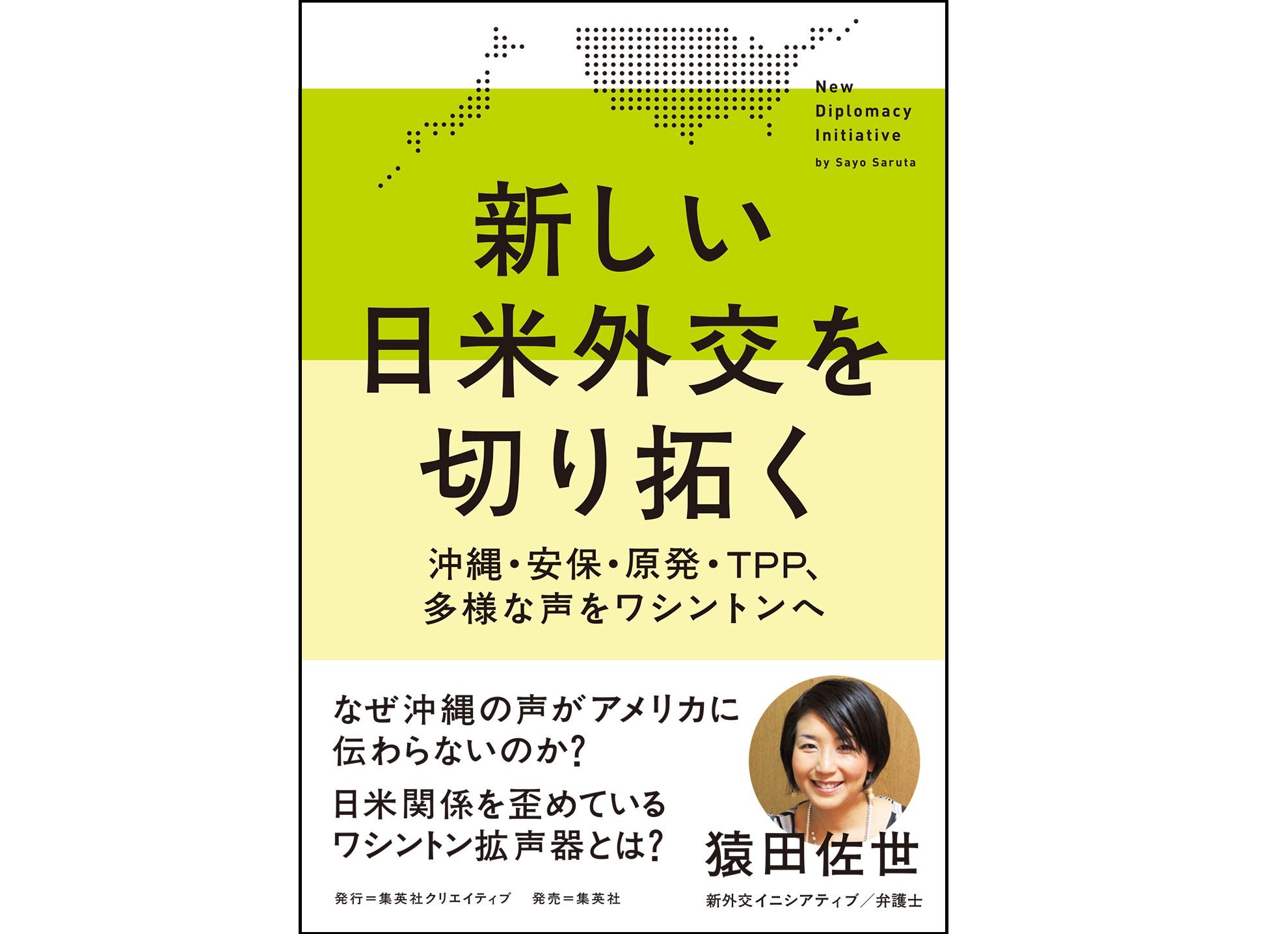 『新しい日米外交を切り拓く』 集英社