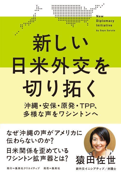 猿田佐世『新しい日米外交を切り拓く』(集英社)書評