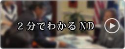 動画でわかる。NDの活動!