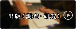出版(調査・研究)