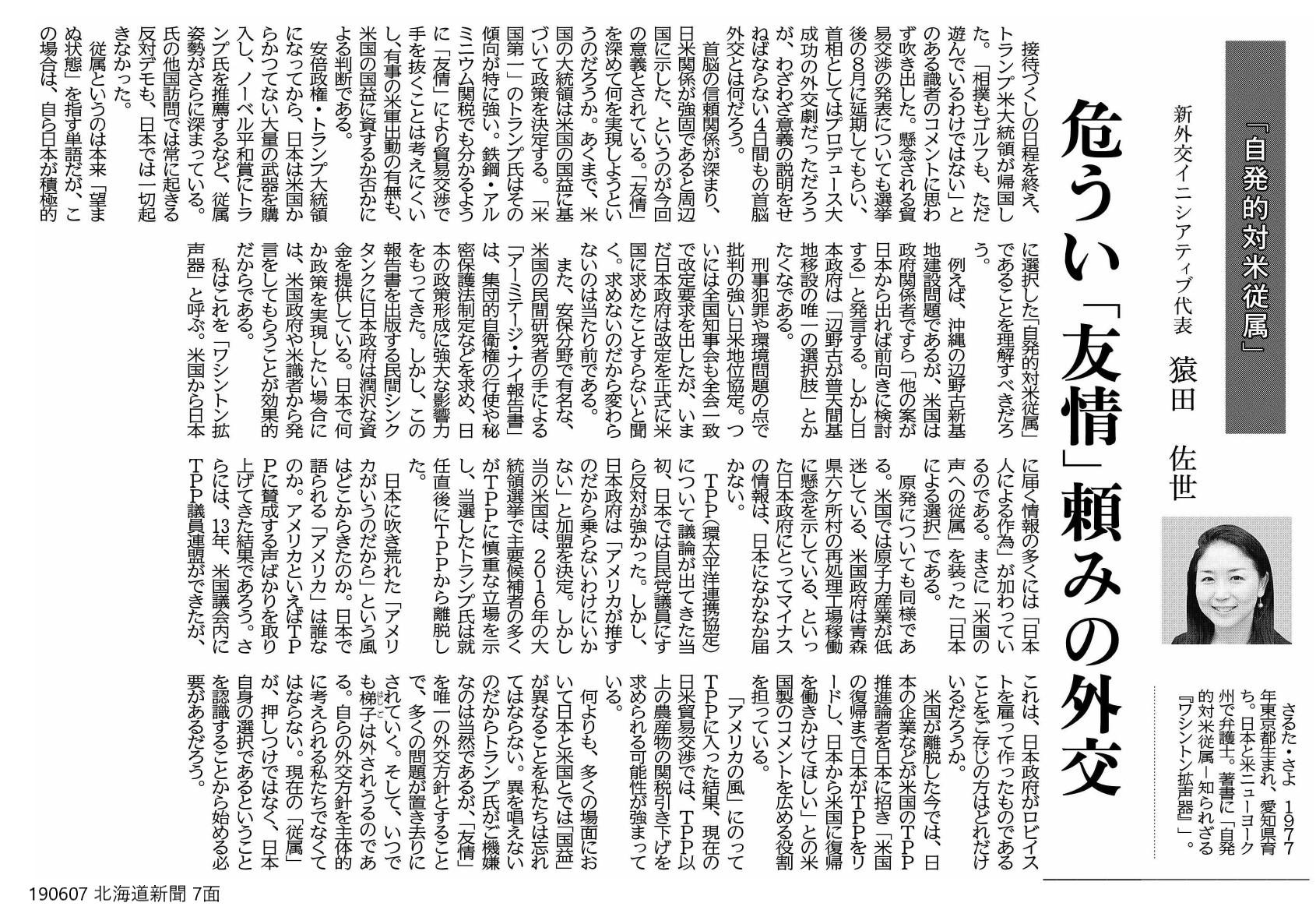 自発的対米従属」 危うい「友情」頼みの外交|コンテンツ|New ...